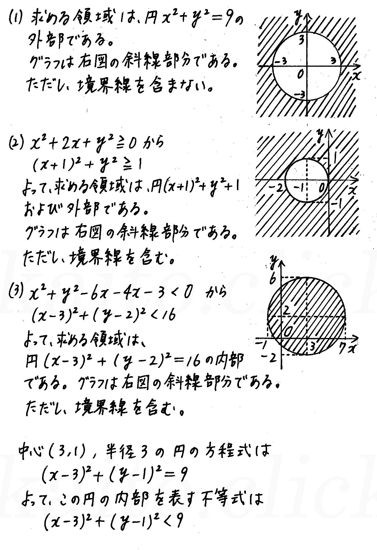4STEP数学2-223解答