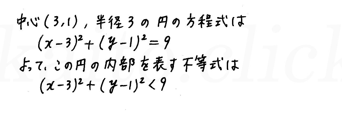 4STEP数学2-224解答