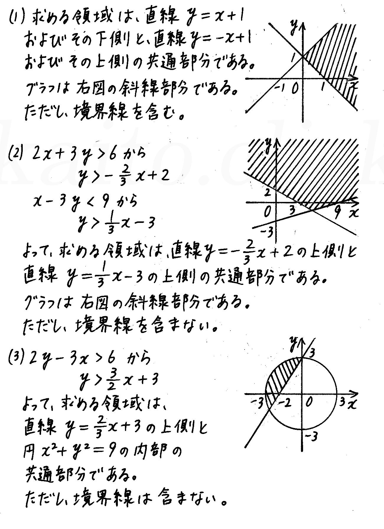 4STEP数学2-226解答