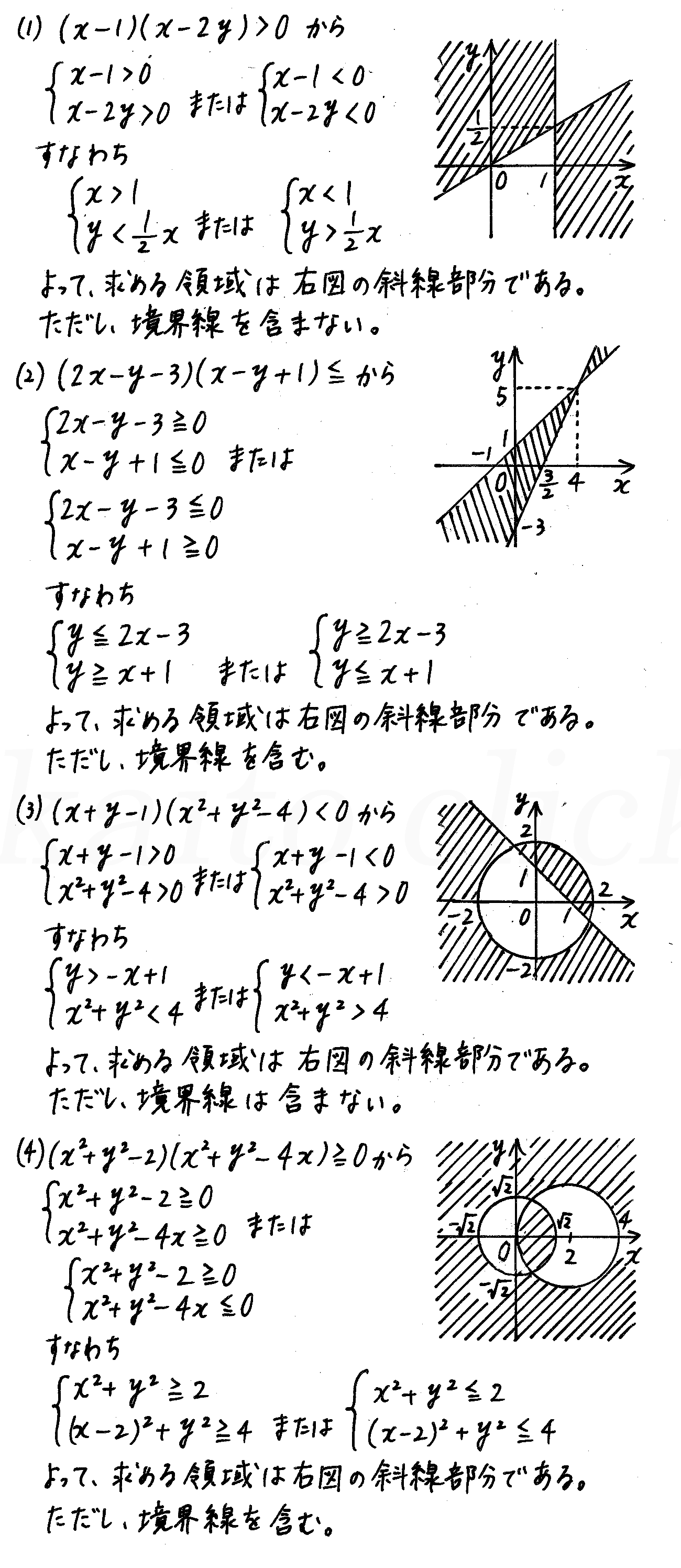 4STEP数学2-227解答