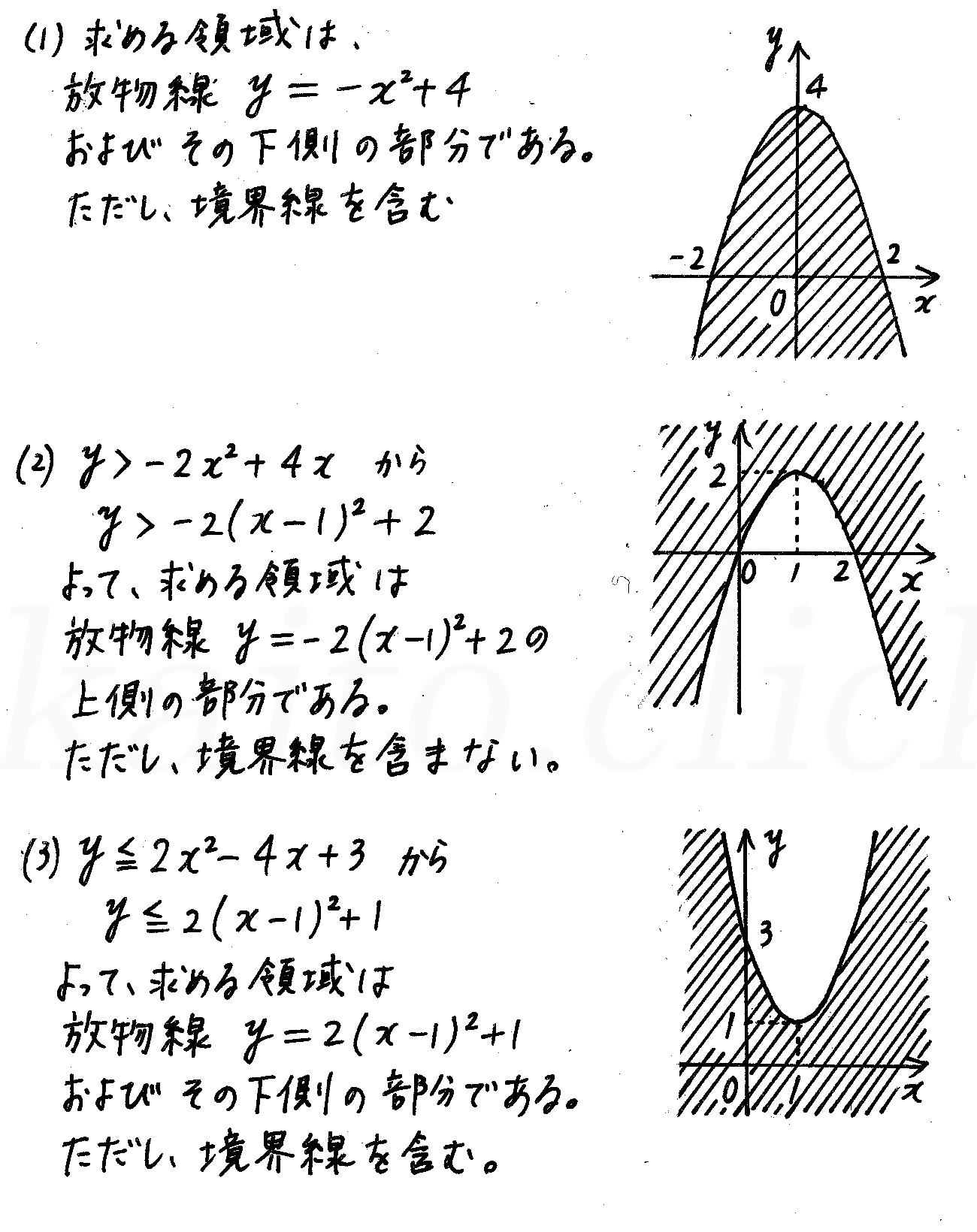 4STEP数学2-228解答