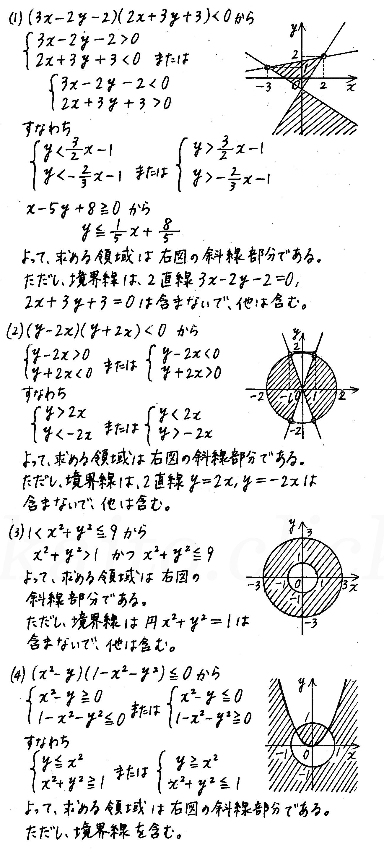 4STEP数学2-229解答