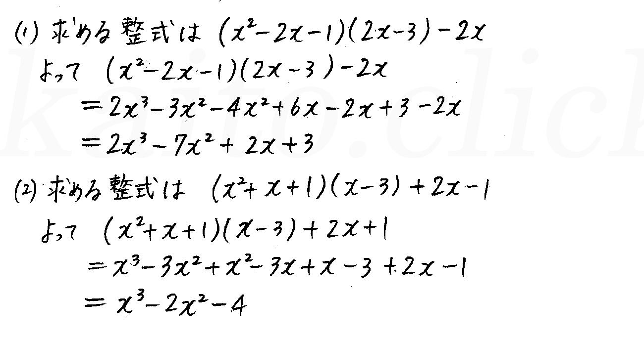 4STEP数学2-23解答
