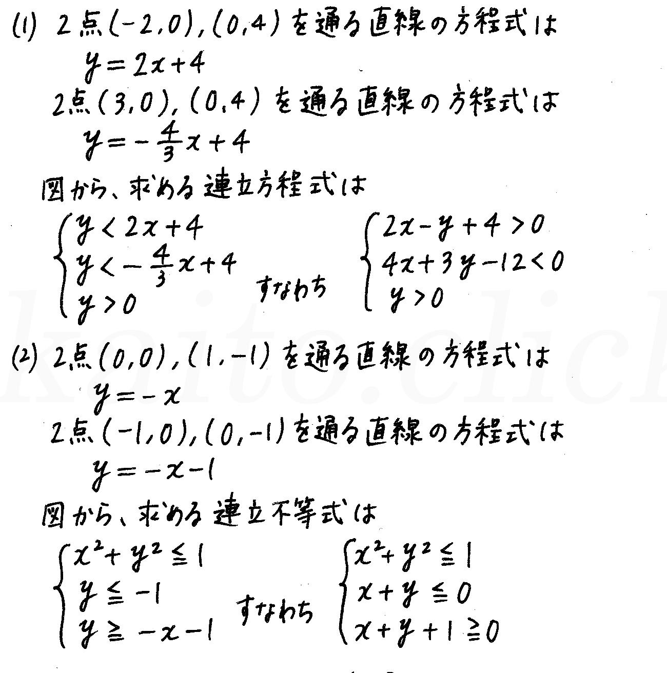 4STEP数学2-230解答
