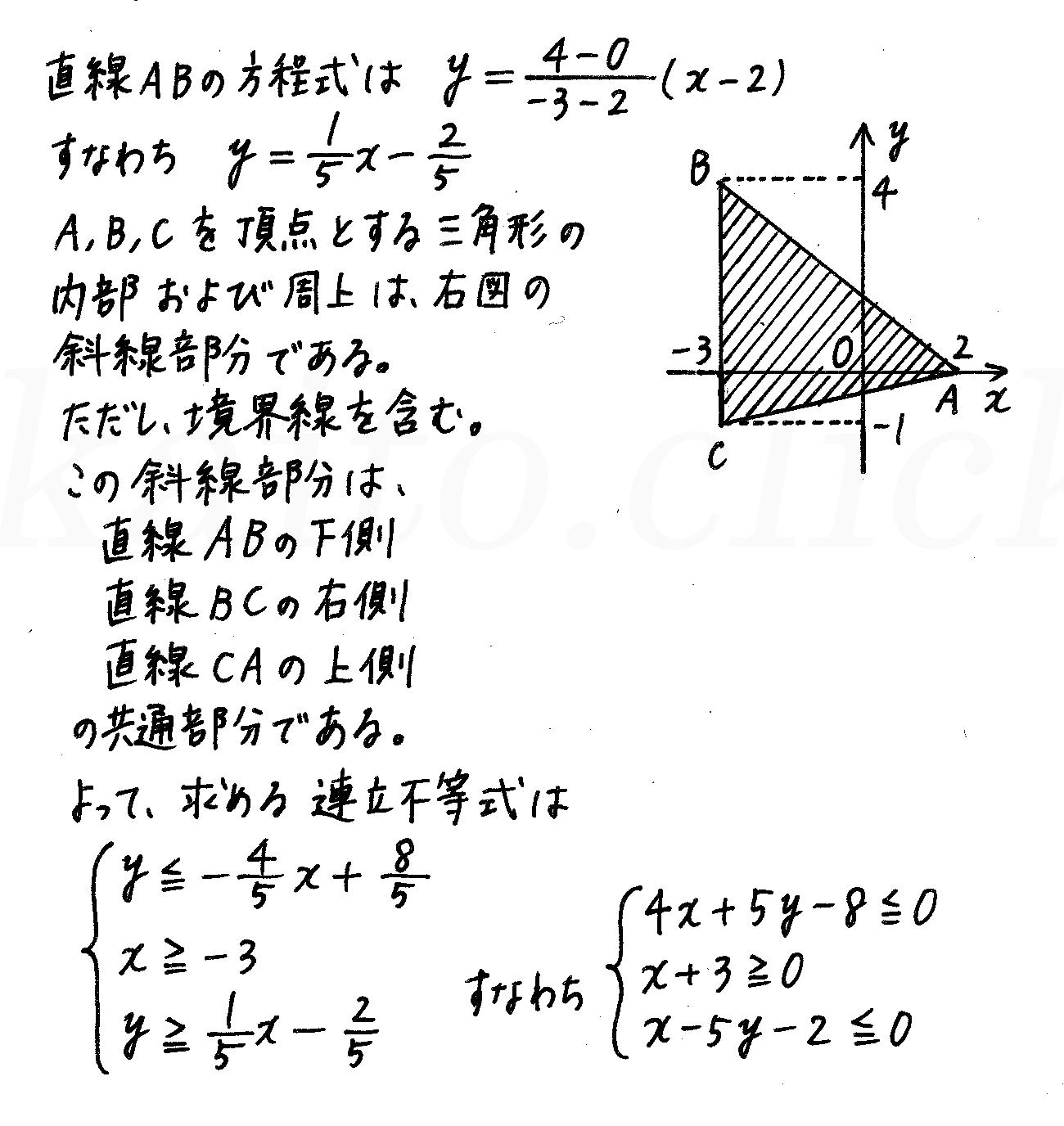 4STEP数学2-231解答