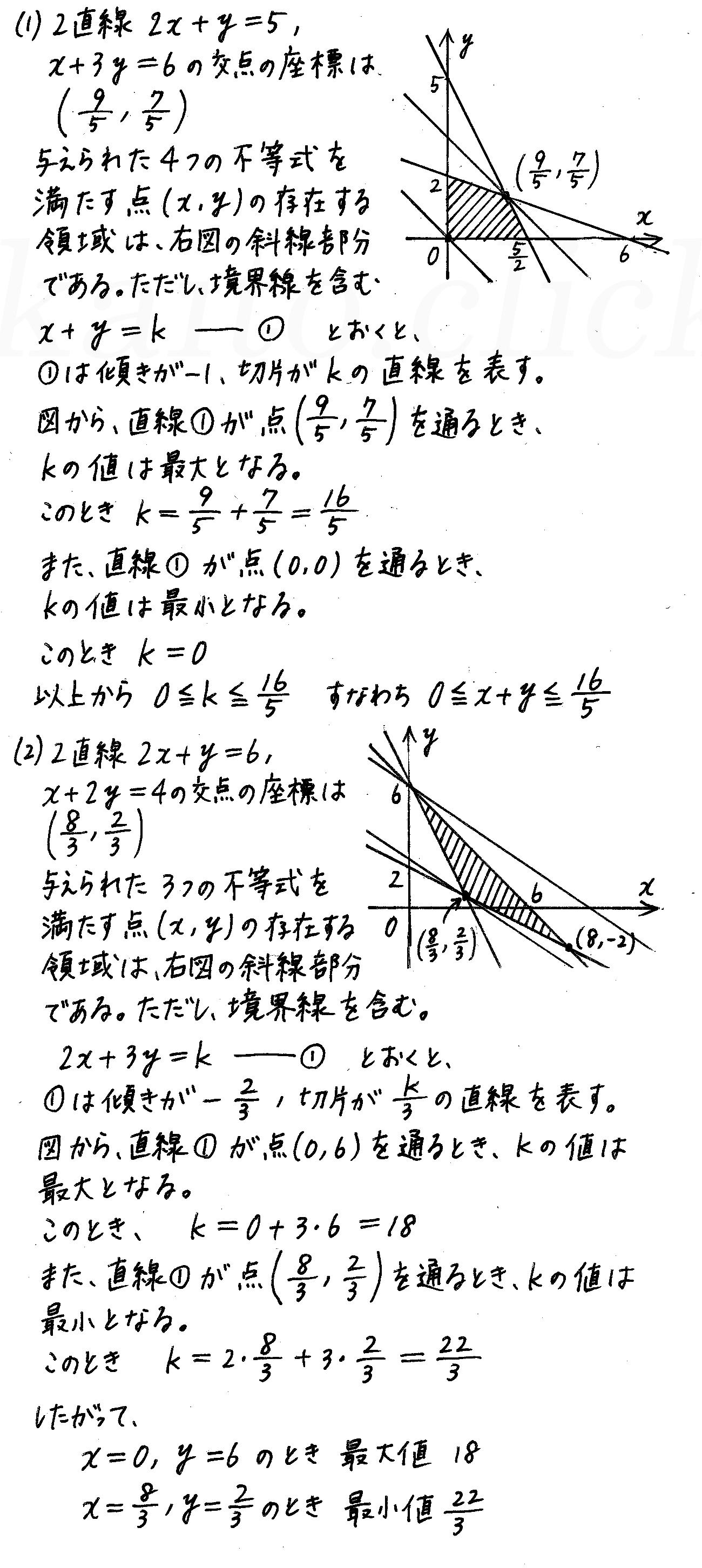 4STEP数学2-232解答