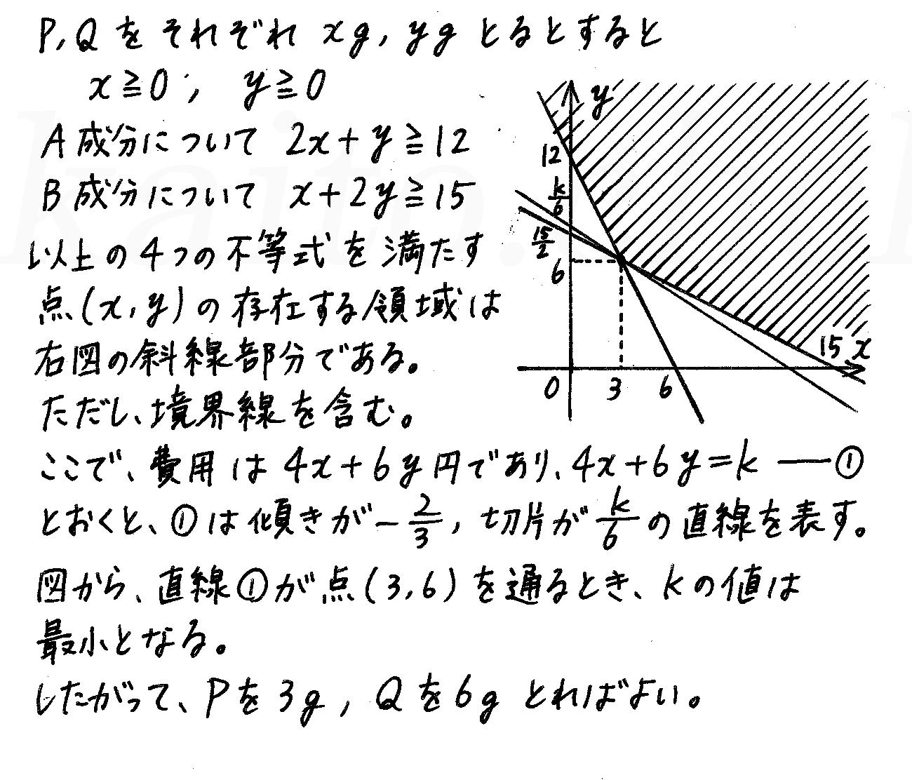 4STEP数学2-233解答