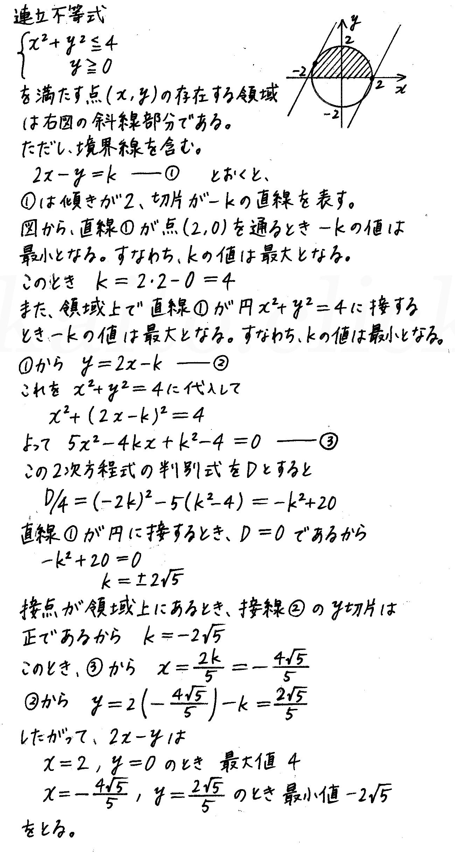 4STEP数学2-234解答