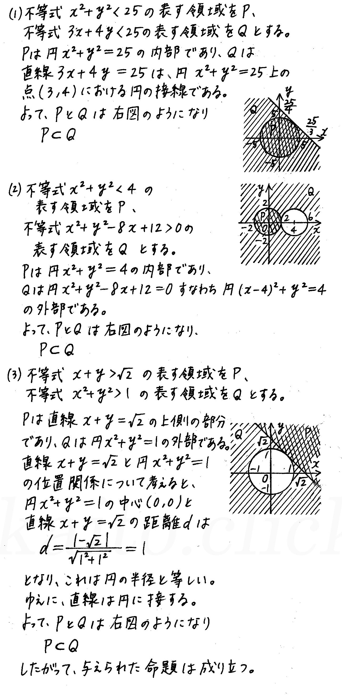4STEP数学2-235解答