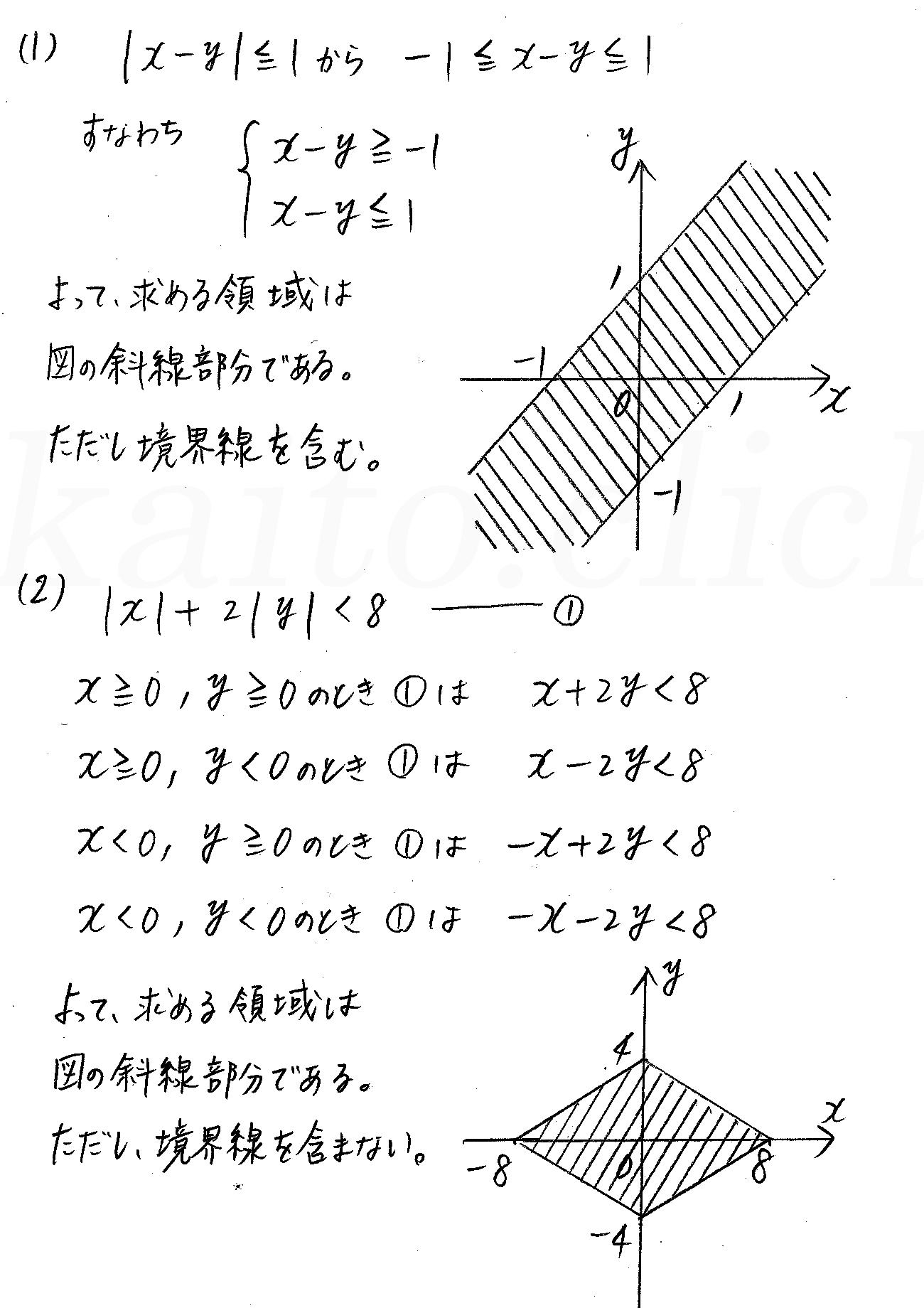 4STEP数学2-237解答