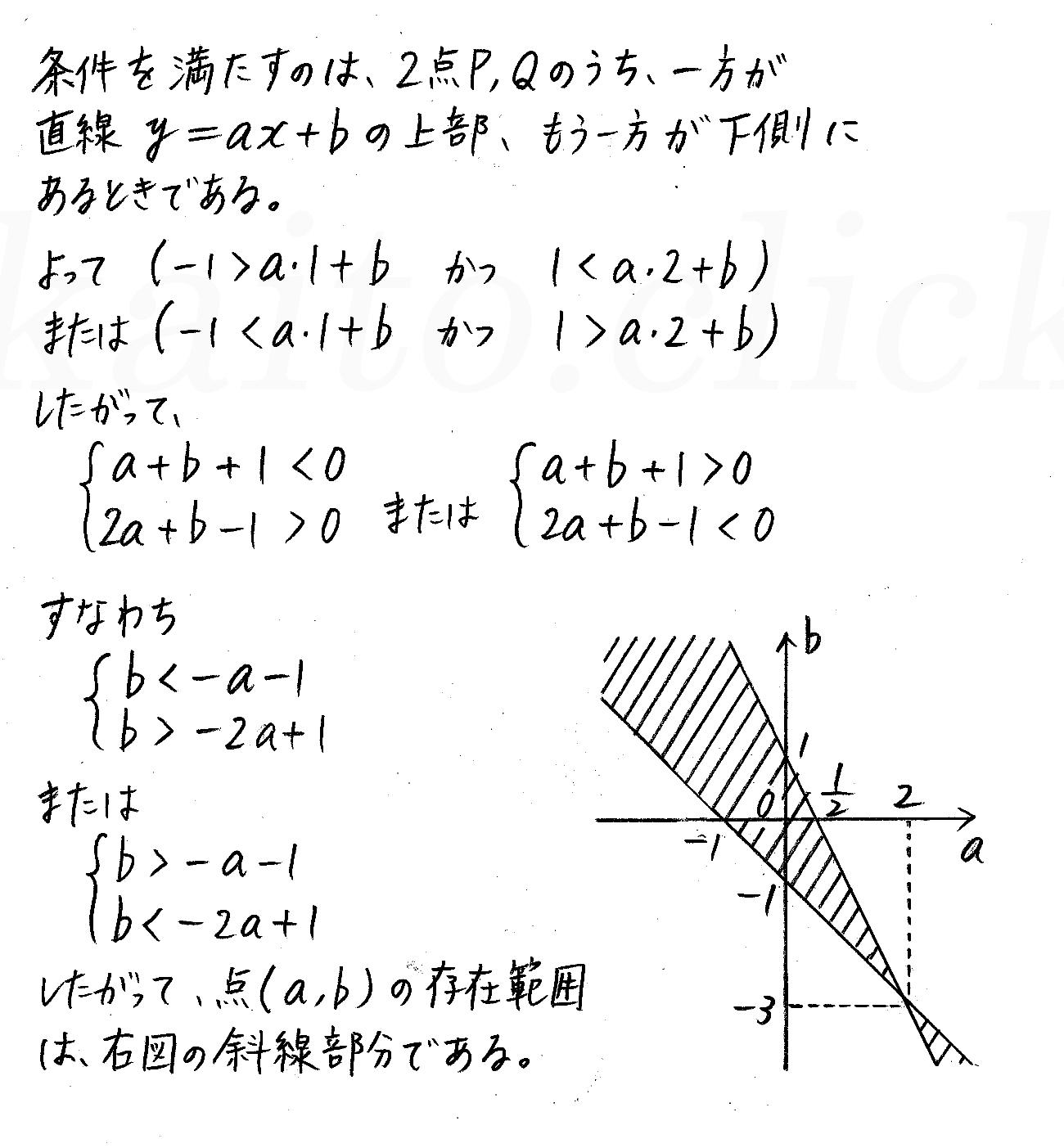4STEP数学2-238解答