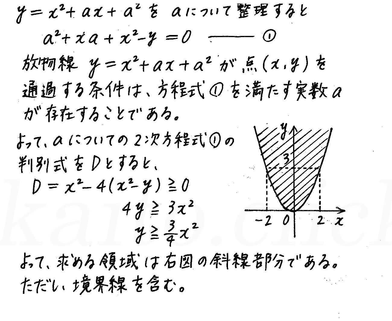4STEP数学2-239解答
