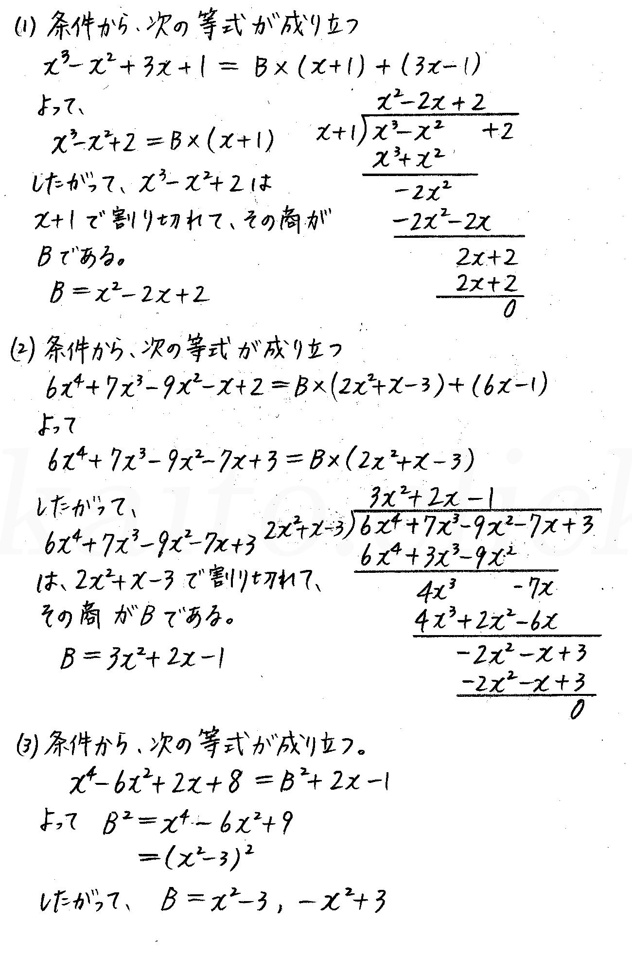 4STEP数学2-24解答