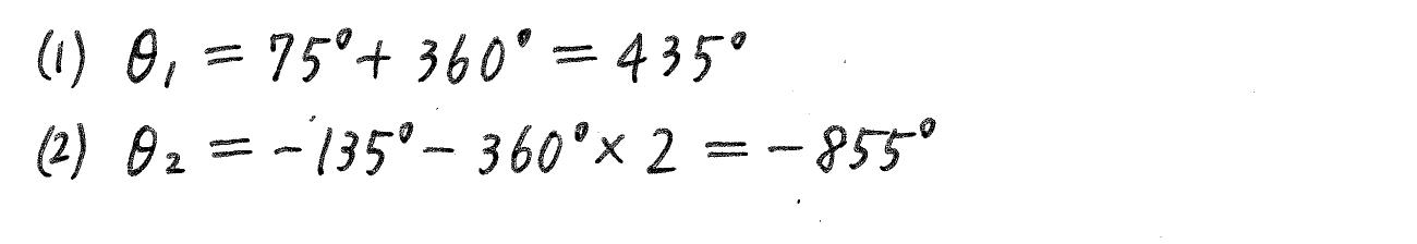 4STEP数学2-240解答