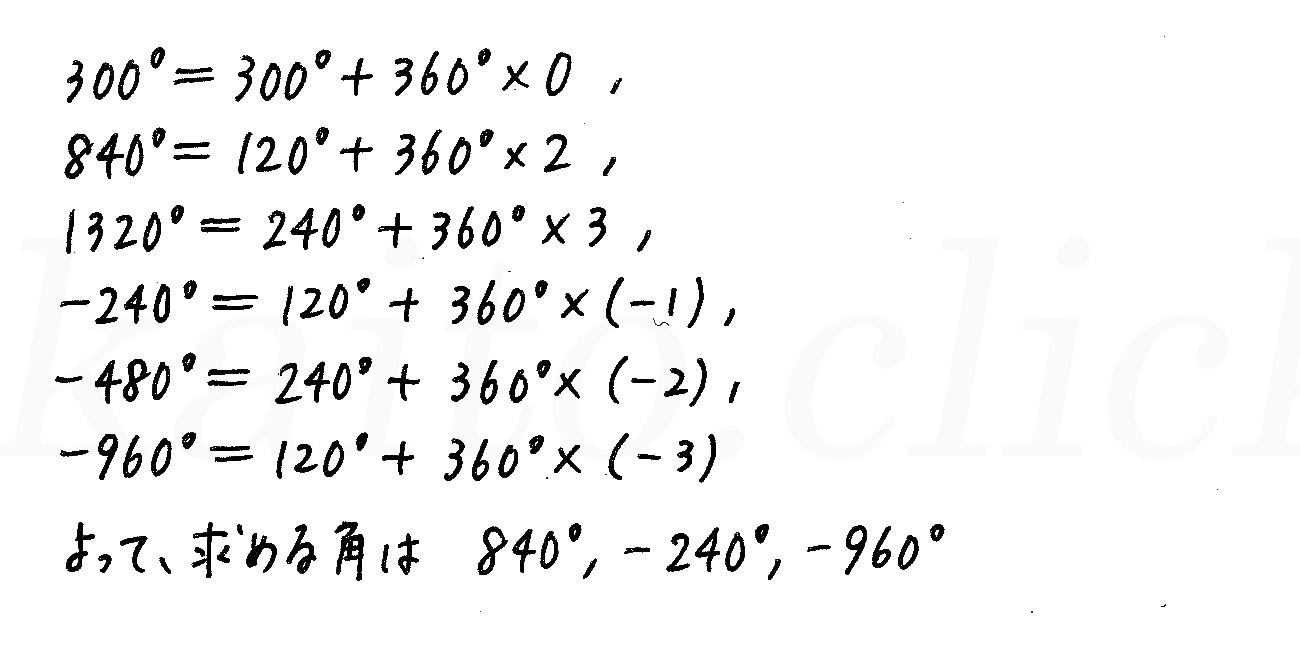 4STEP数学2-242解答
