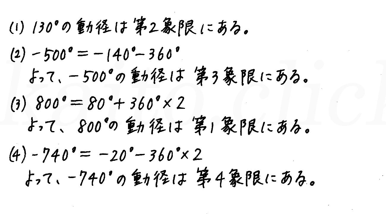 4STEP数学2-243解答