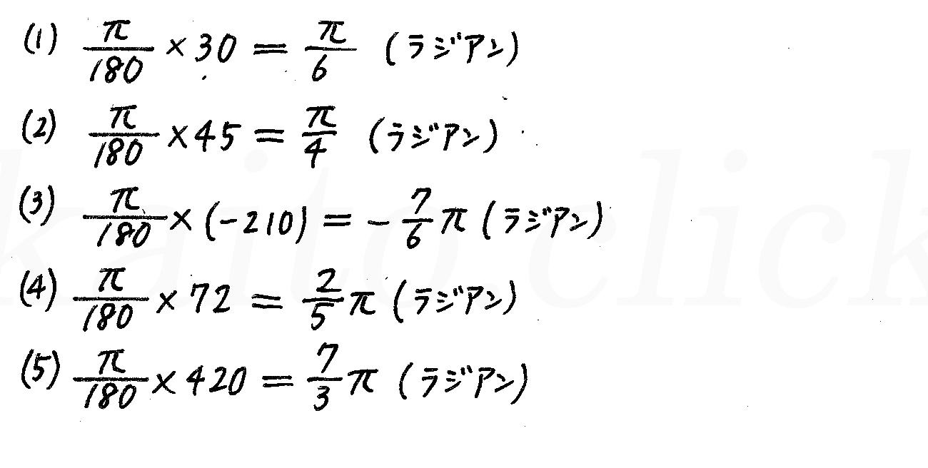 4STEP数学2-244解答