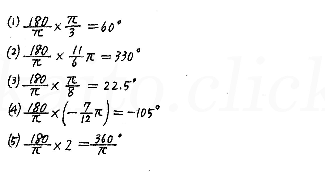 4STEP数学2-245解答
