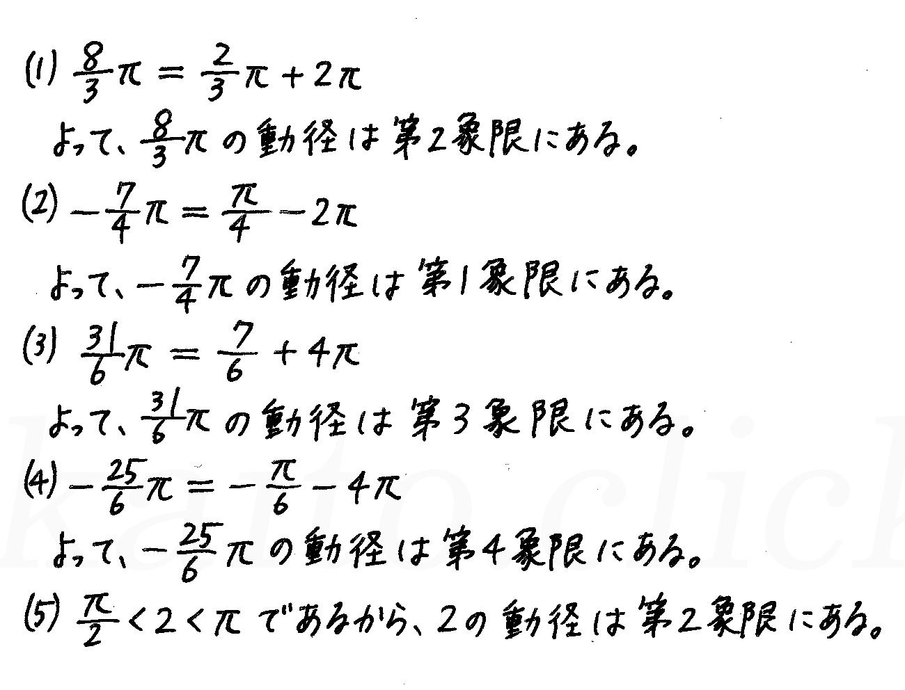 4STEP数学2-246解答