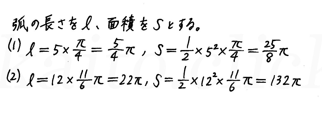 4STEP数学2-247解答