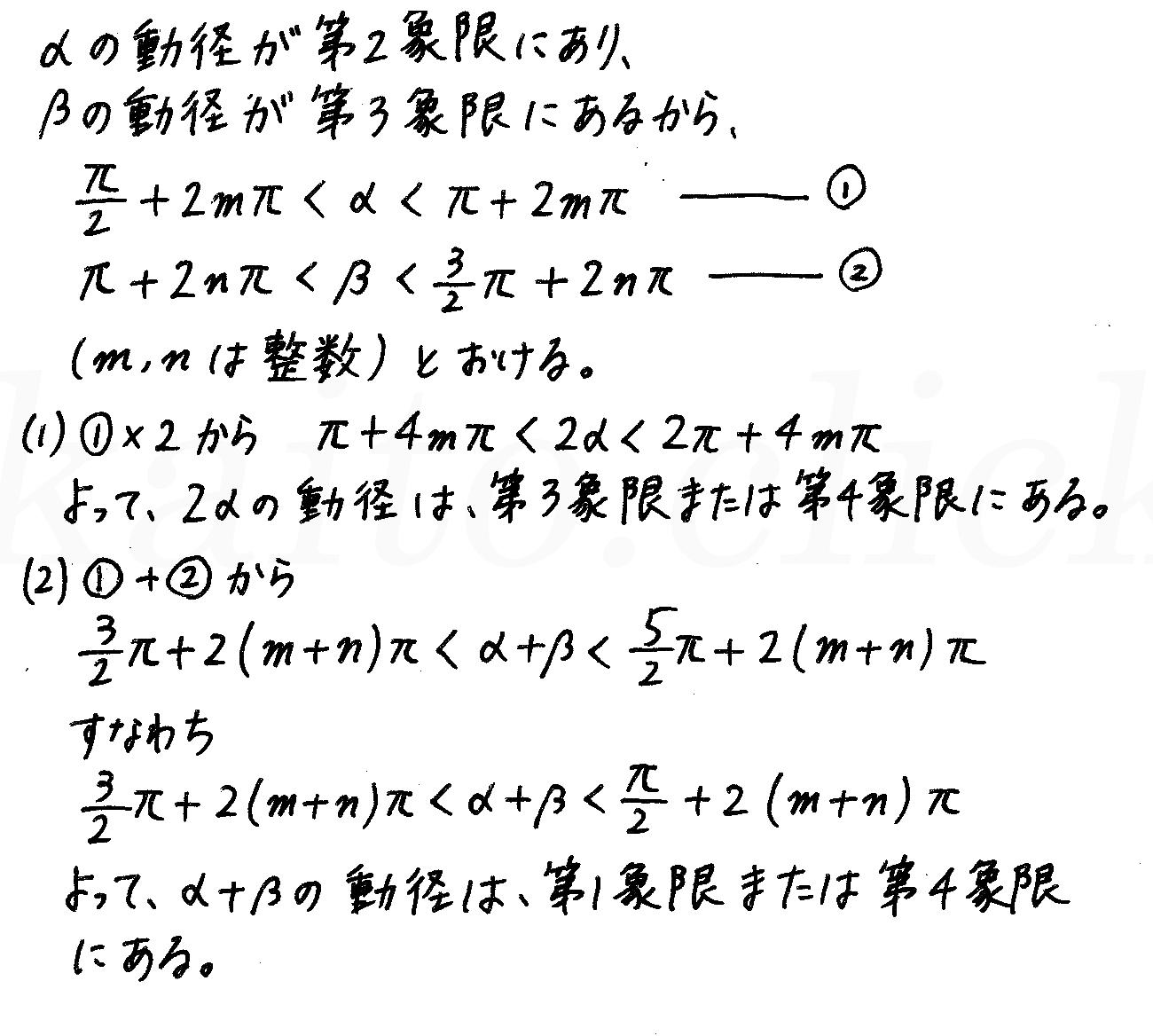 4STEP数学2-248解答