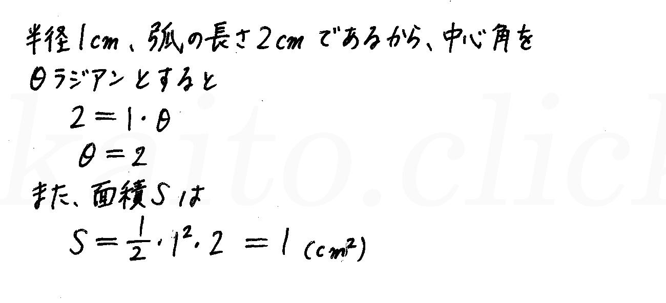 4STEP数学2-249解答