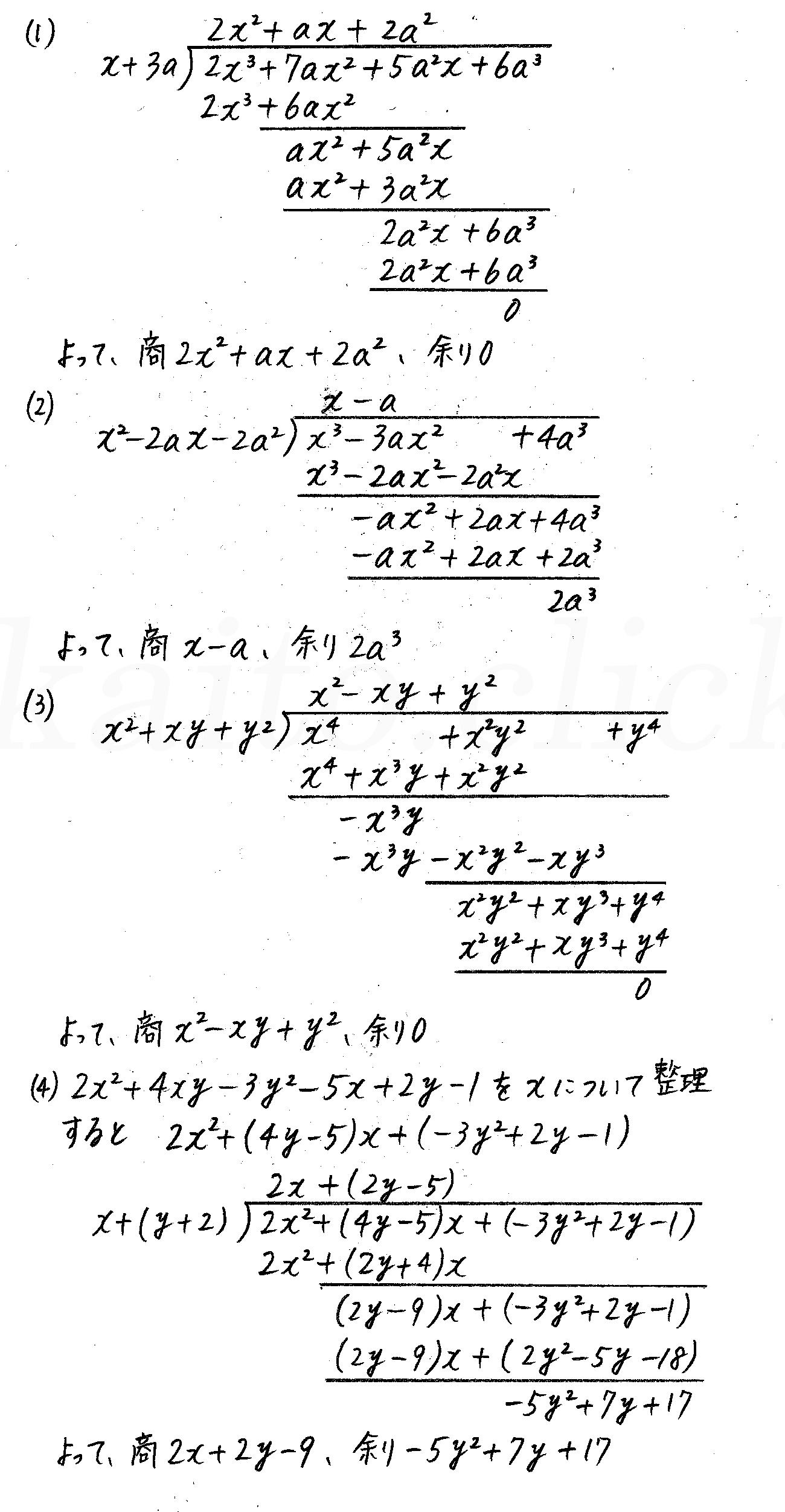 4STEP数学2-25解答