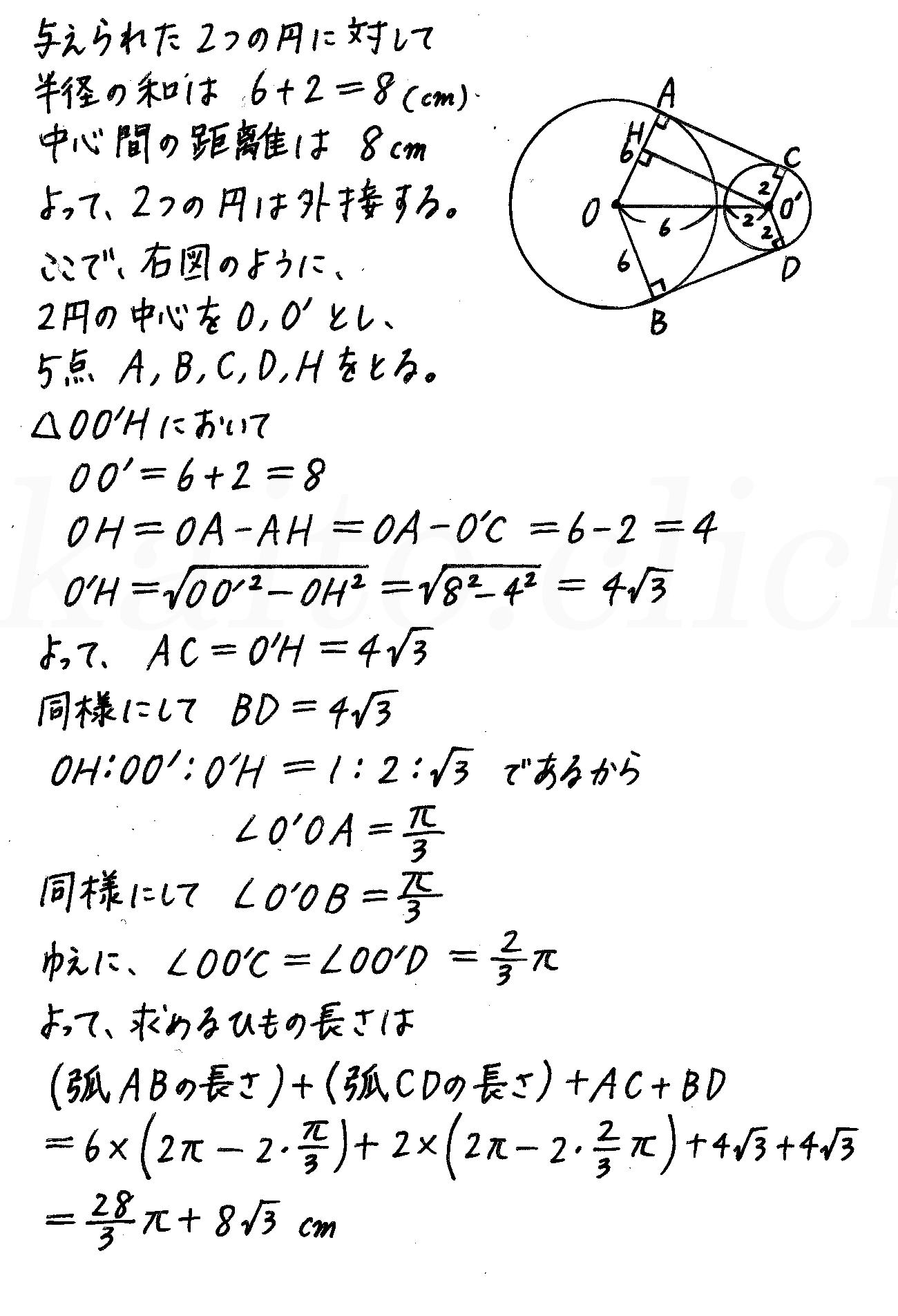 4STEP数学2-250解答
