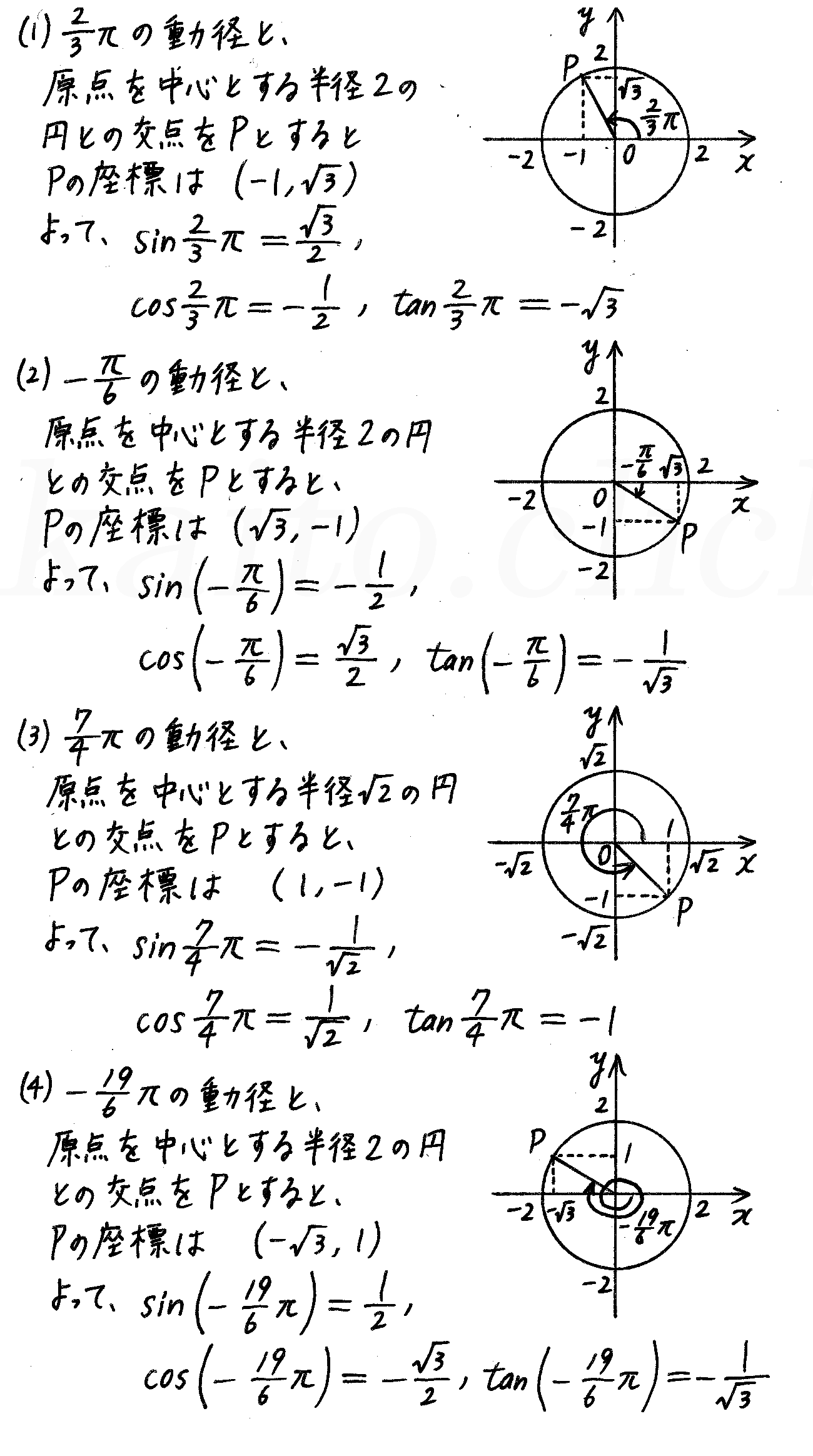 4STEP数学2-251解答