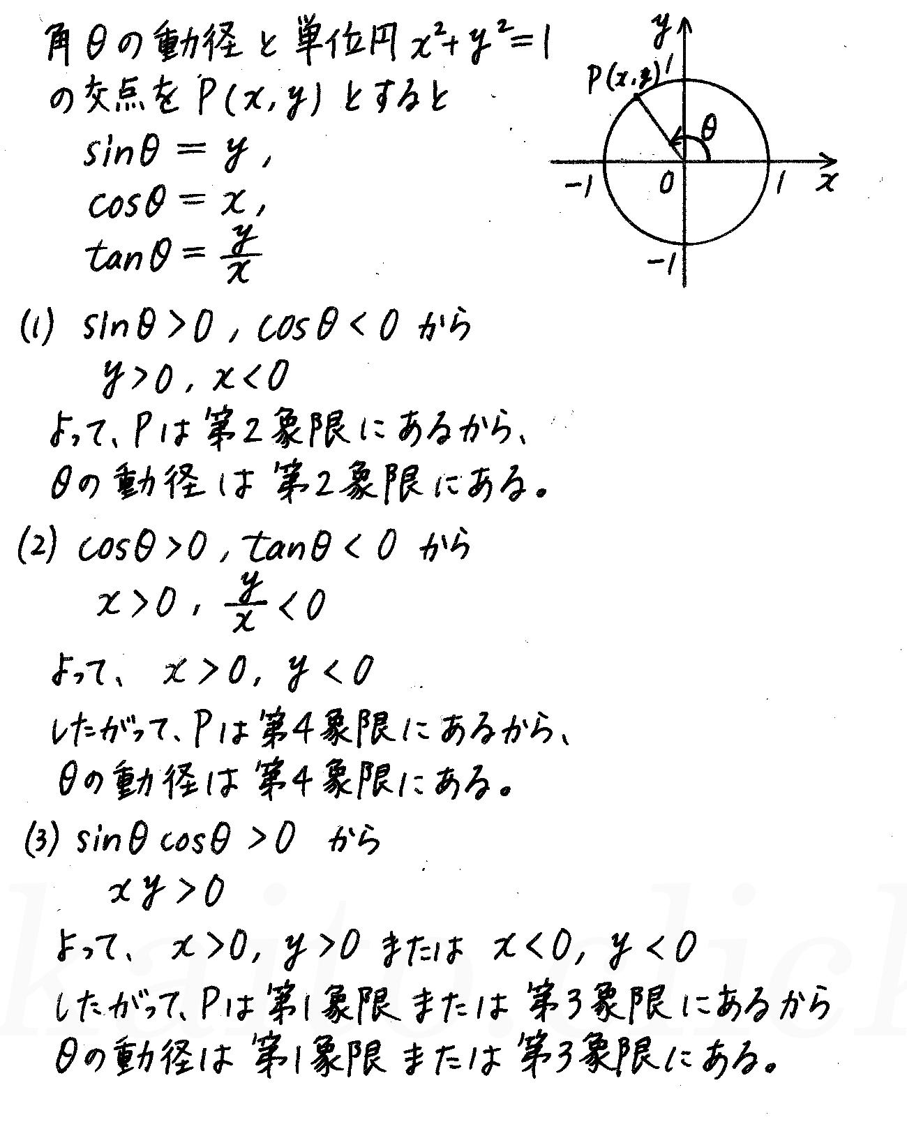 4STEP数学2-252解答