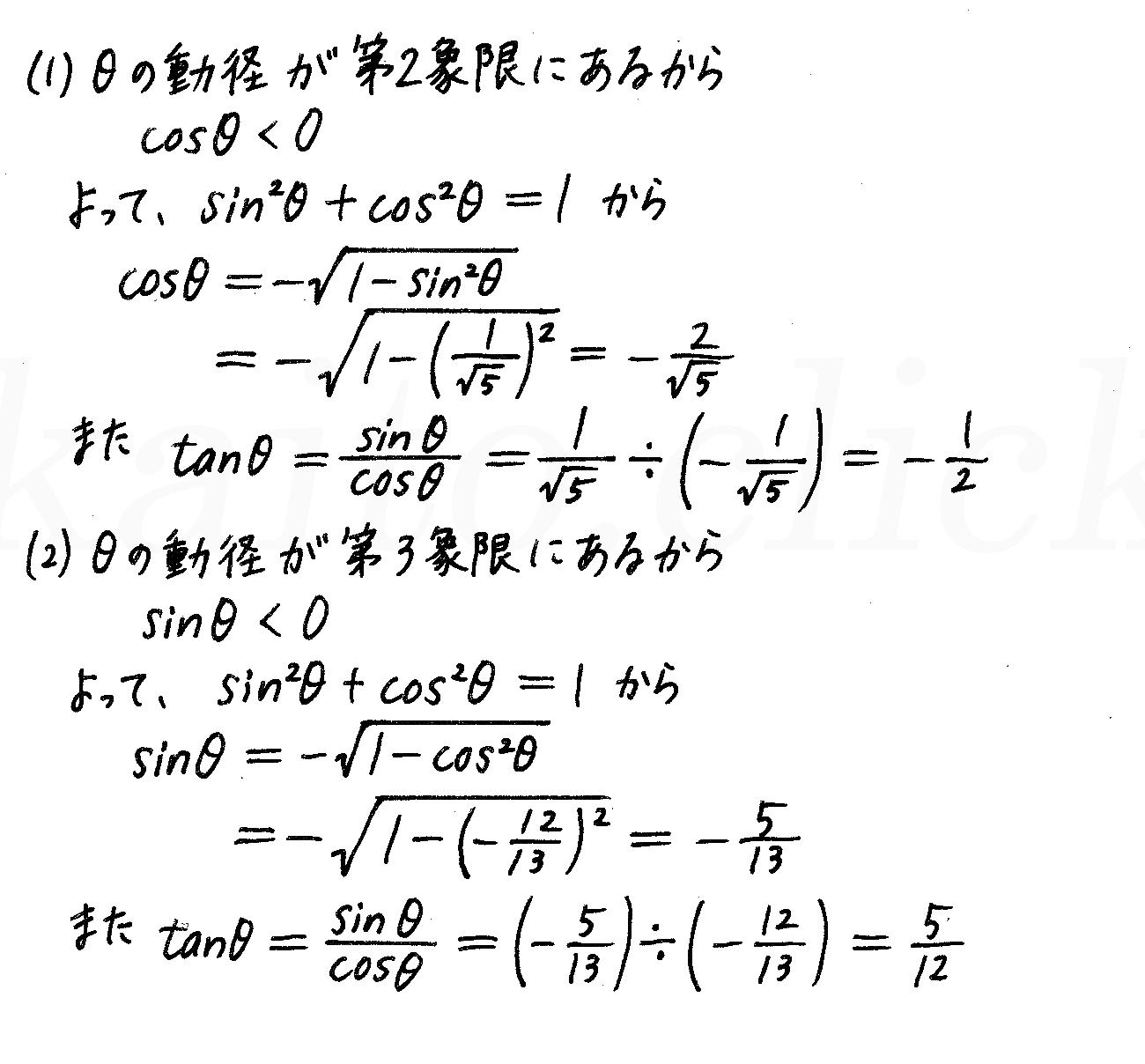 4STEP数学2-253解答