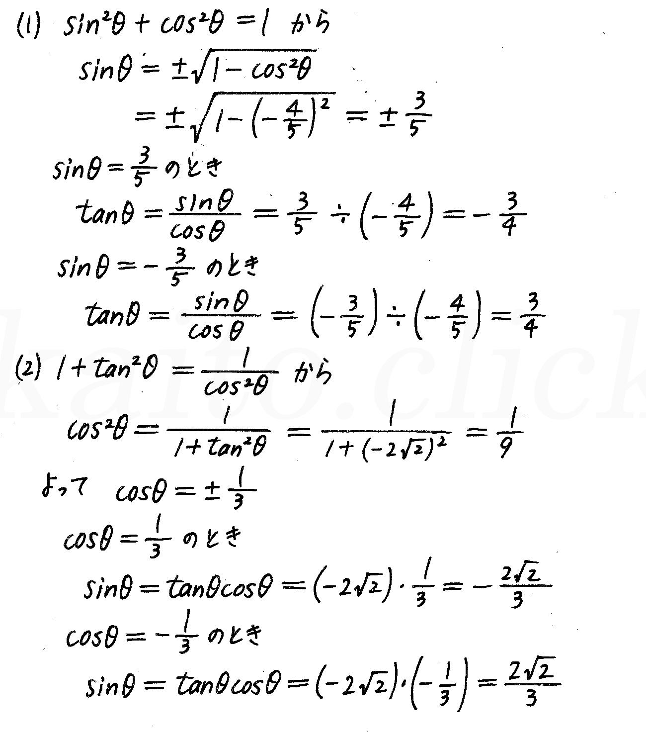 4STEP数学2-254解答