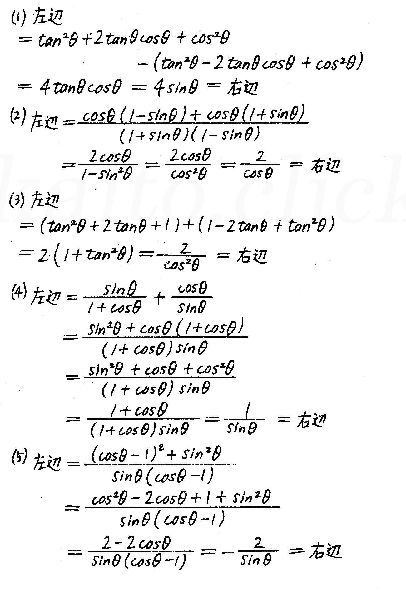 4STEP数学2-255解答