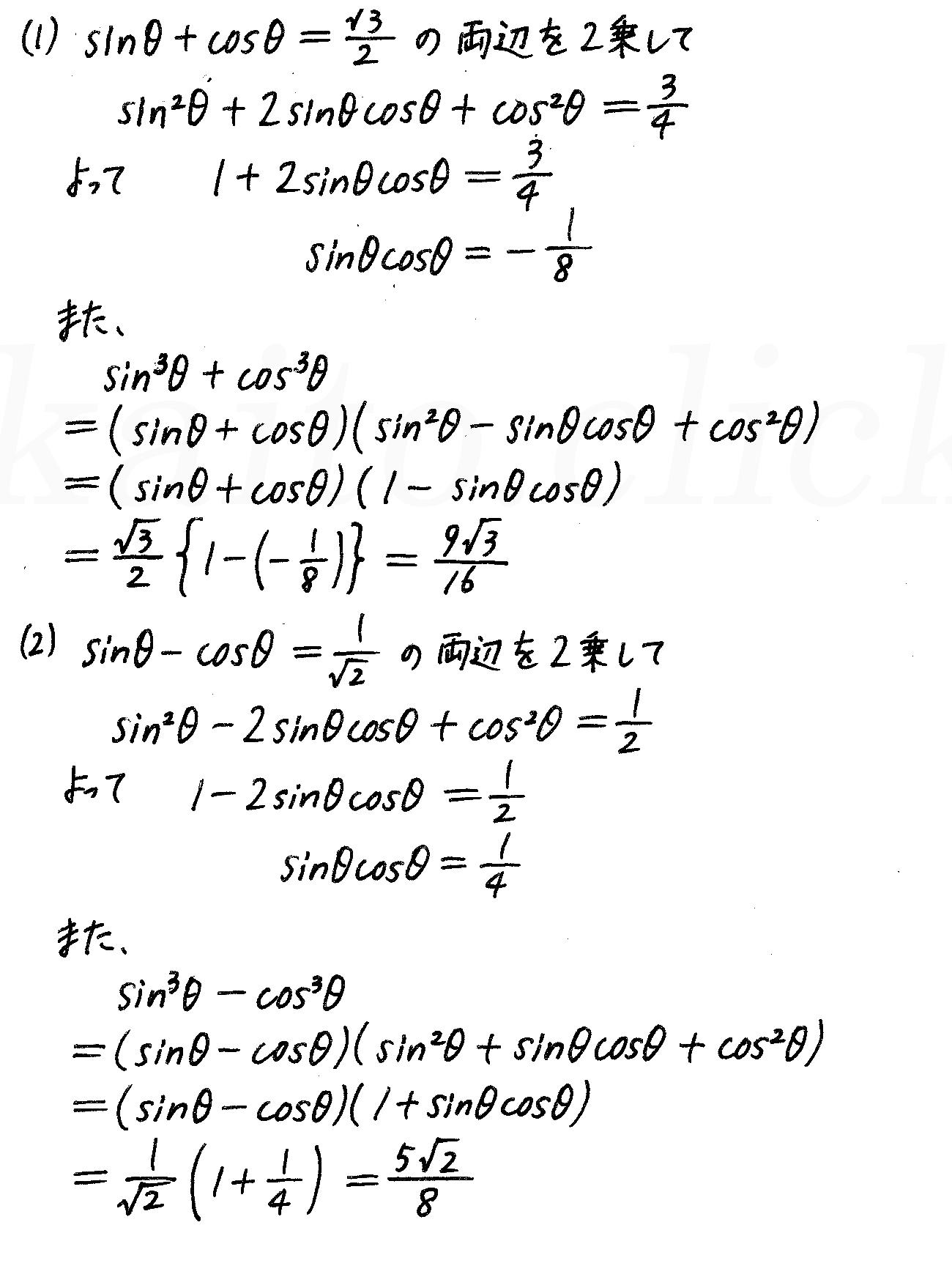 4STEP数学2-256解答