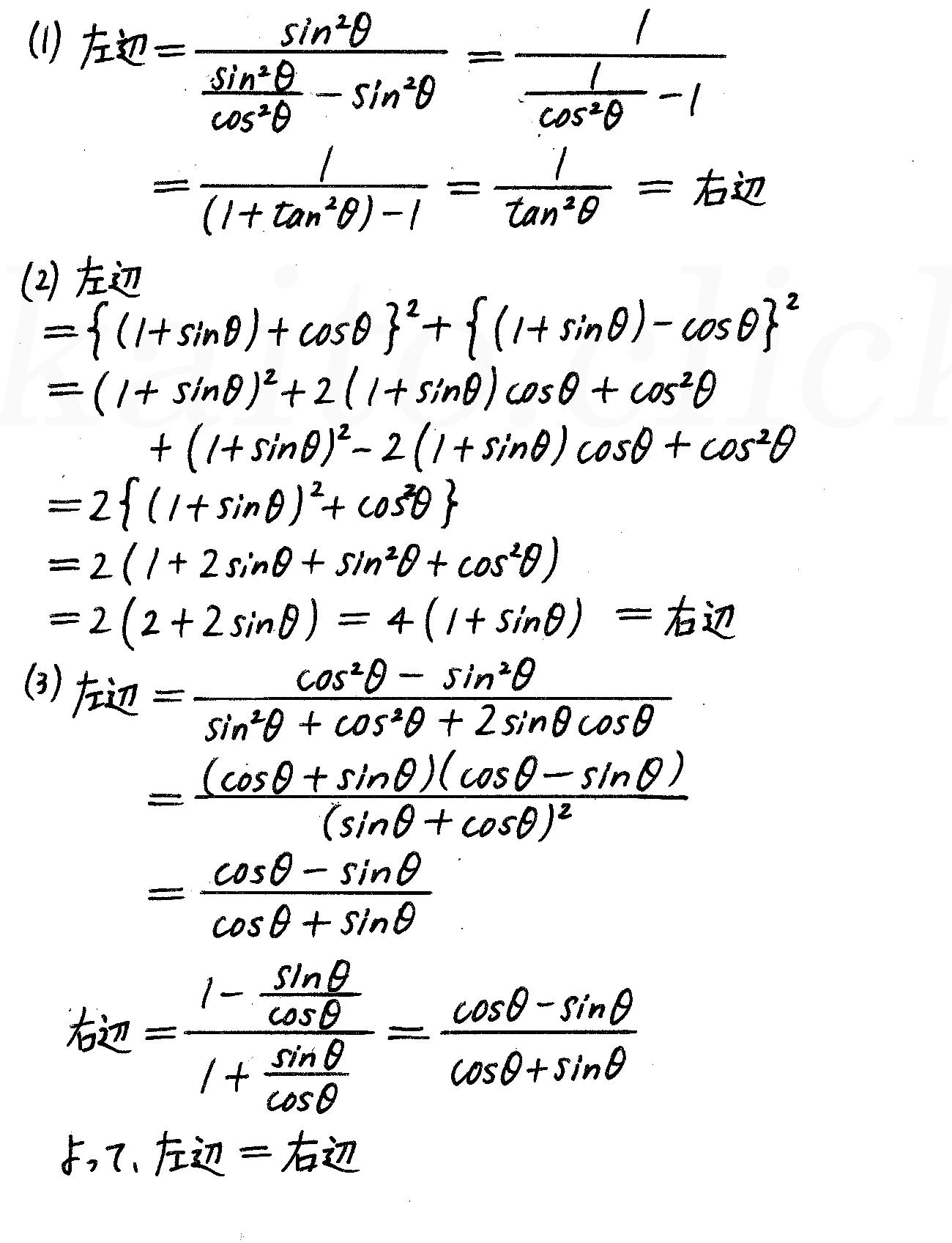 4STEP数学2-257解答