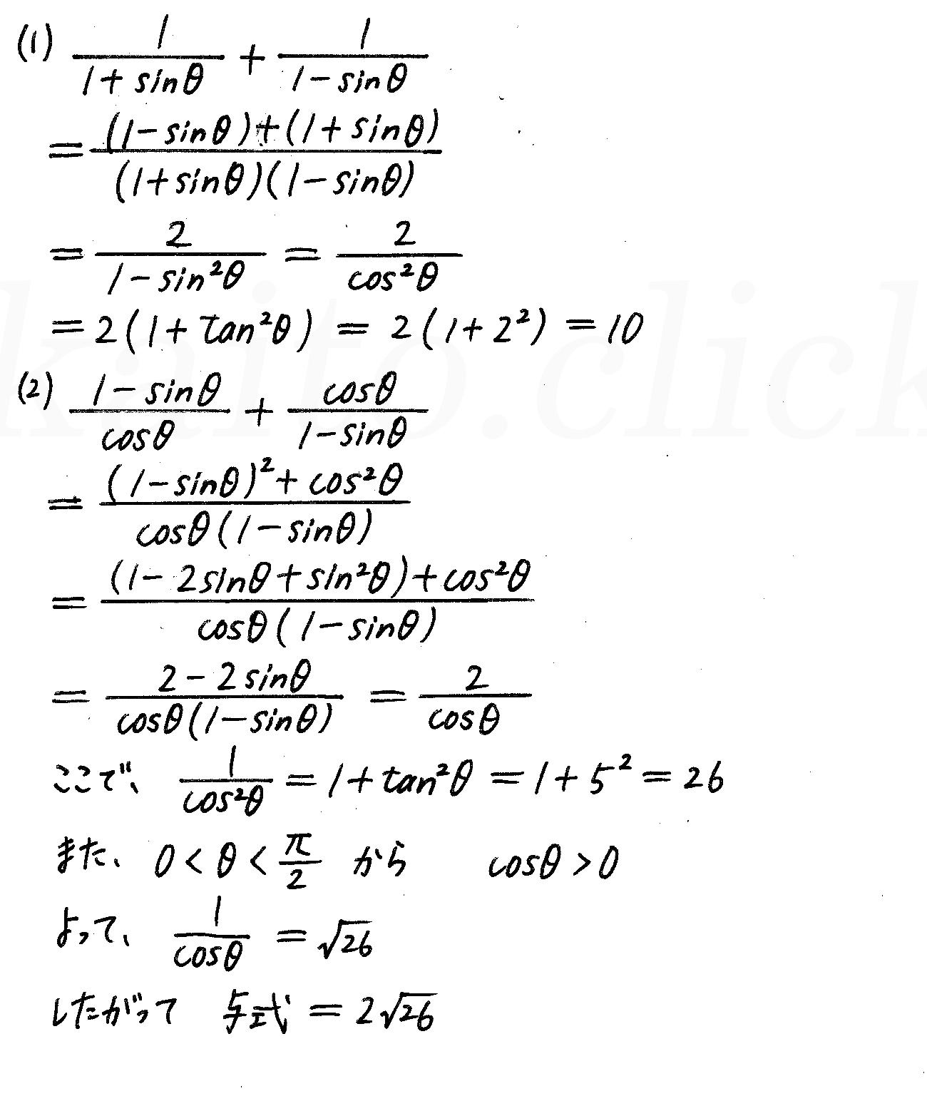 4STEP数学2-258解答