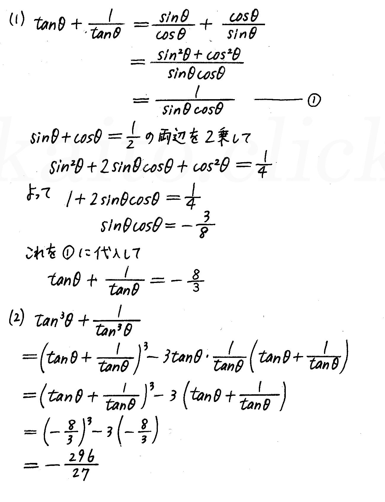 4STEP数学2-259解答