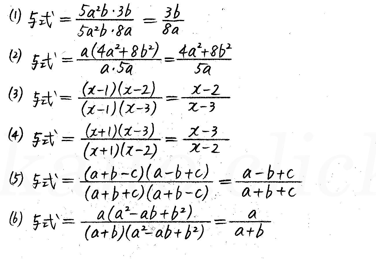 4STEP数学2-26解答