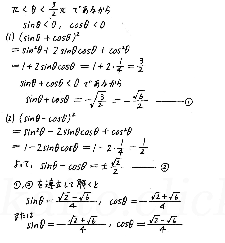 4STEP数学2-260解答