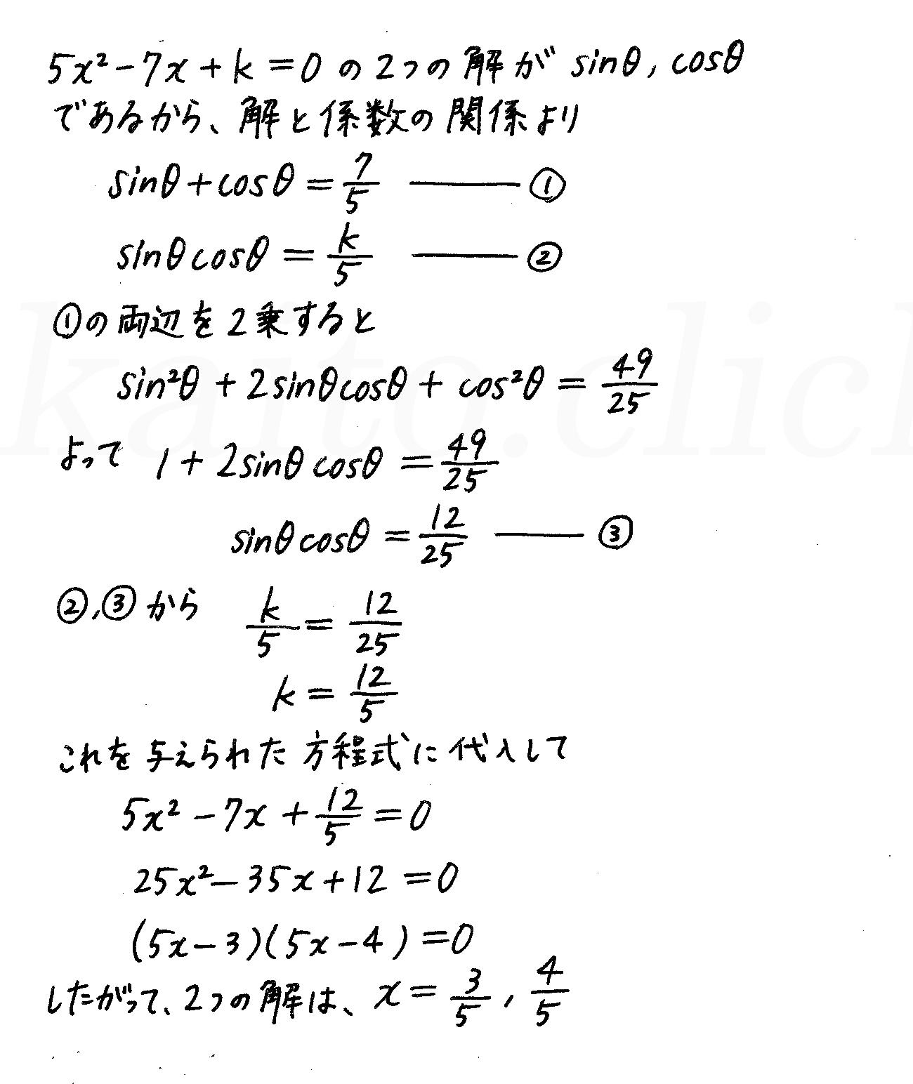 4STEP数学2-261解答