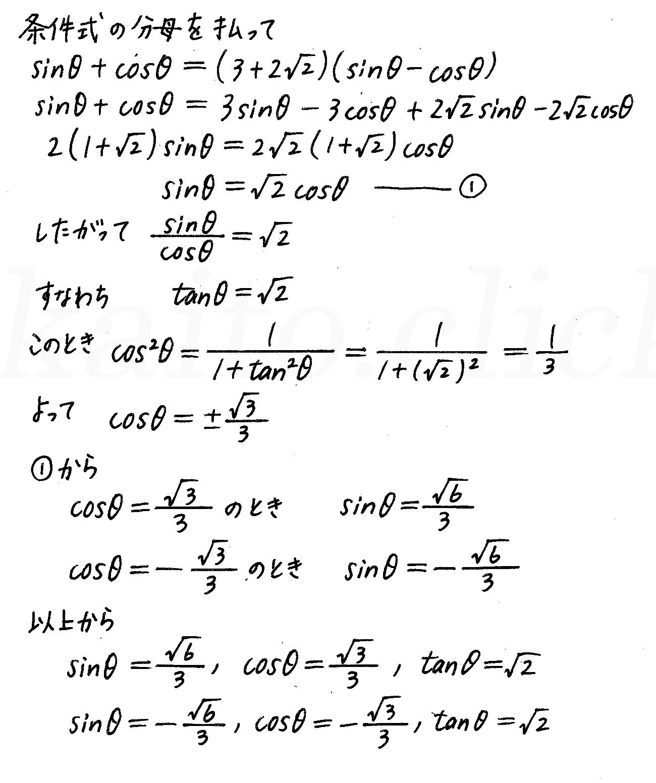 4STEP数学2-262解答