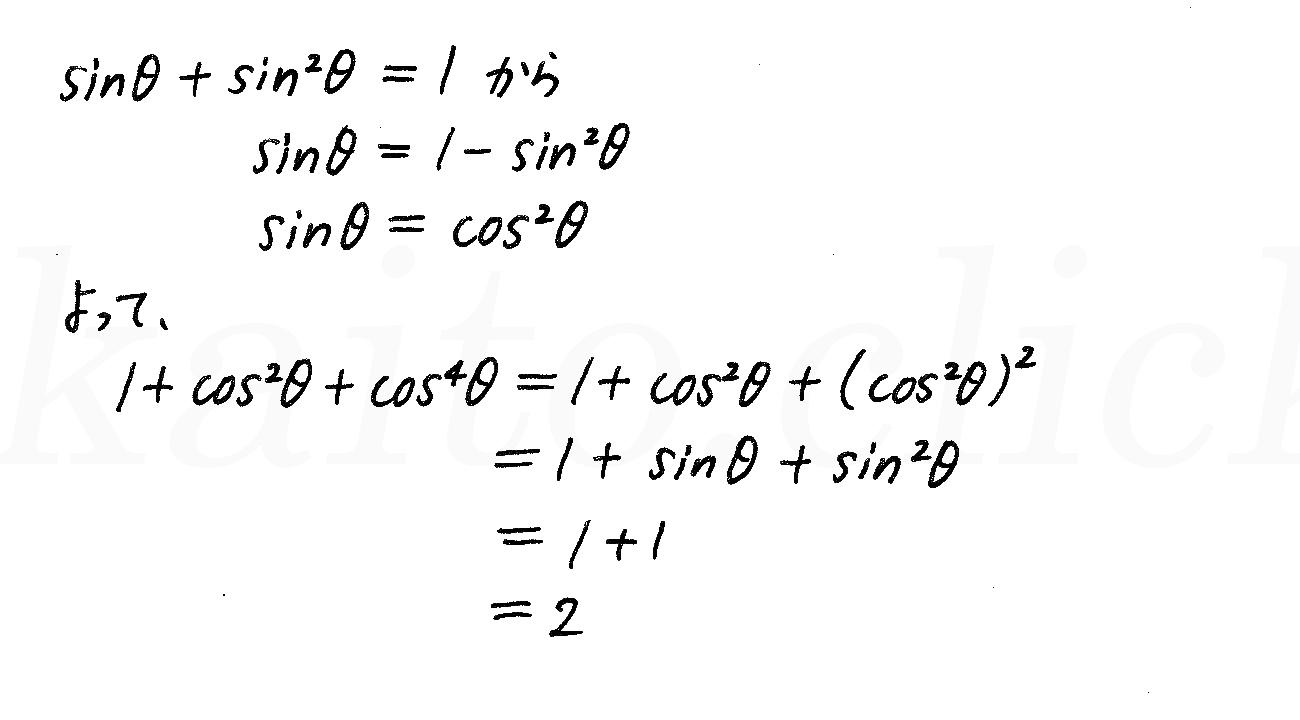 4STEP数学2-263解答