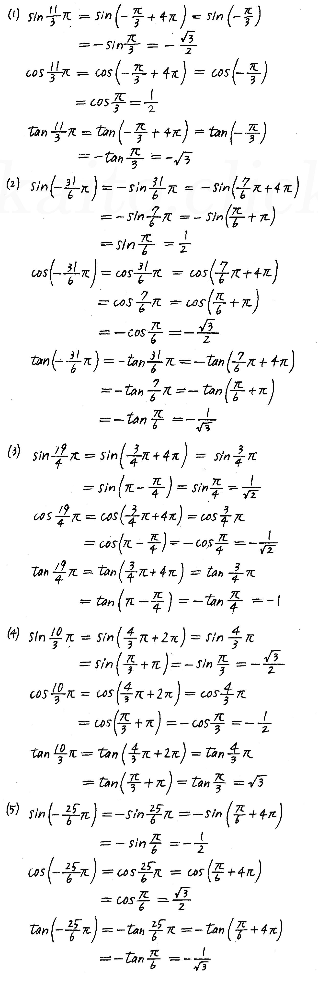 4STEP数学2-264解答
