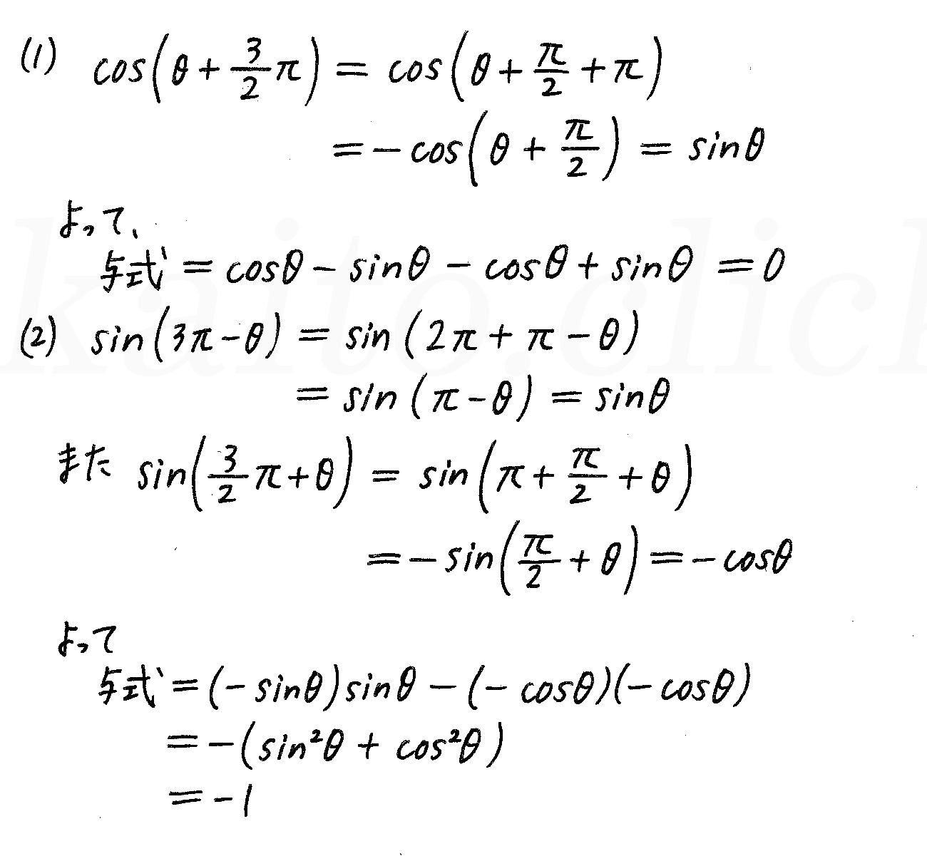 4STEP数学2-265解答