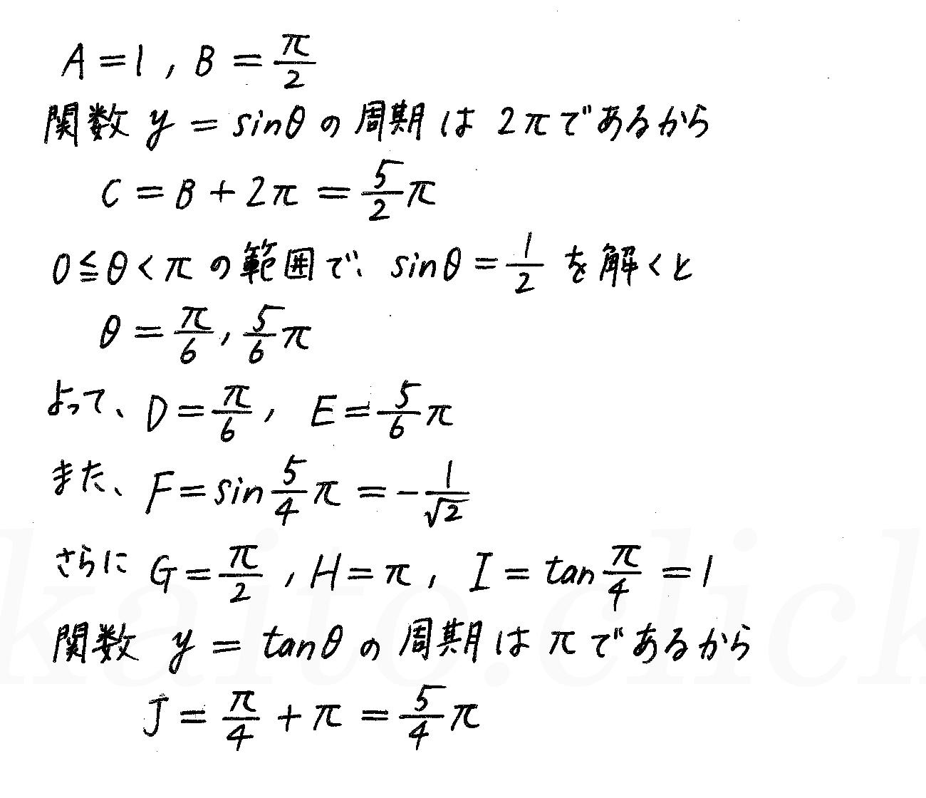 4STEP数学2-267解答