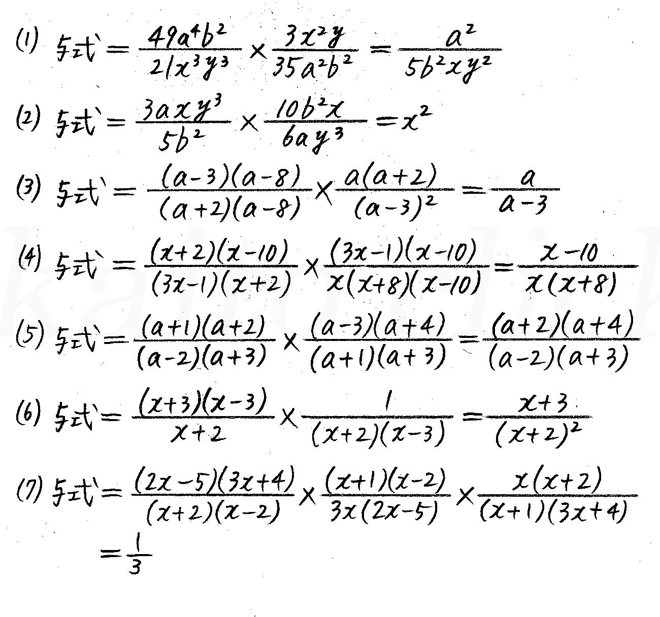 4STEP数学2-27解答