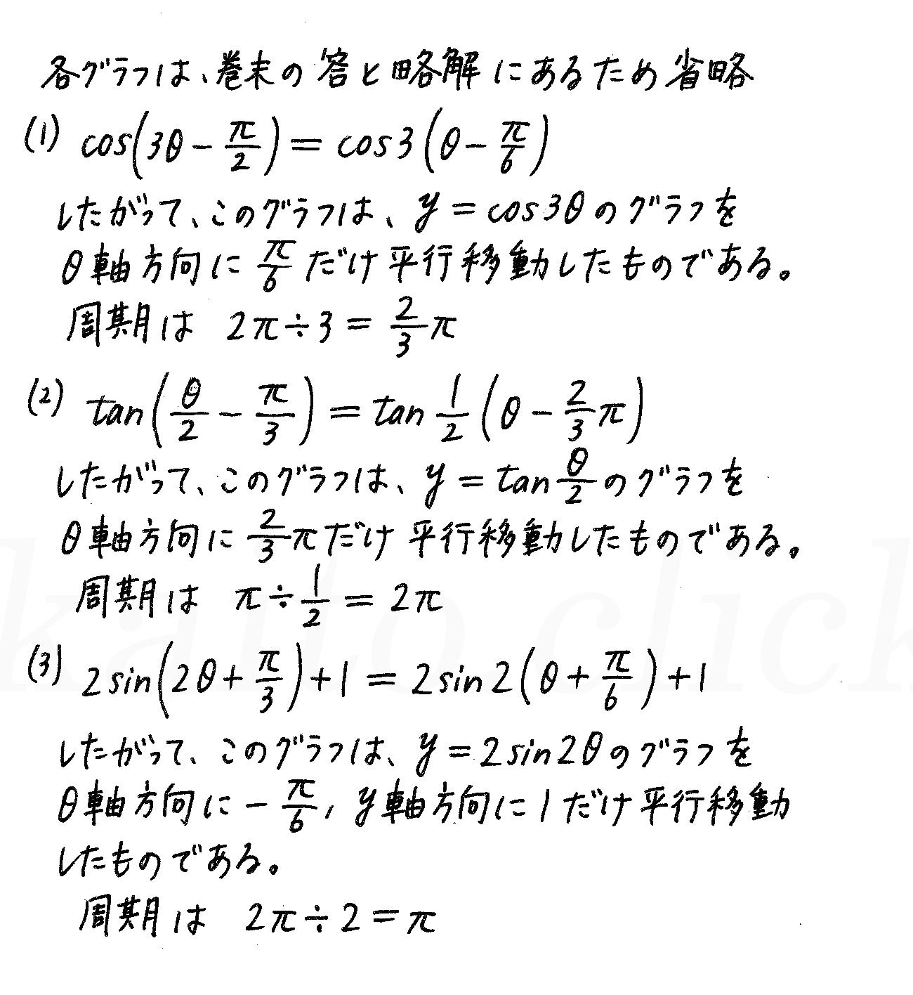 4STEP数学2-270解答