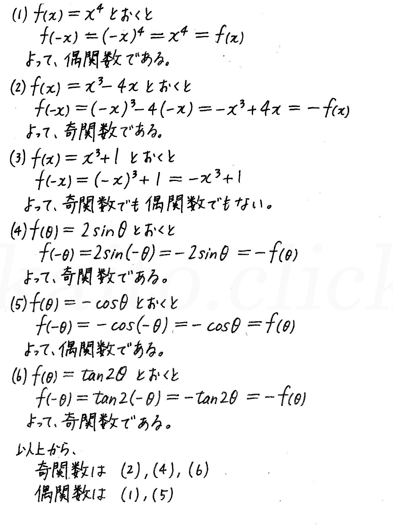 4STEP数学2-271解答