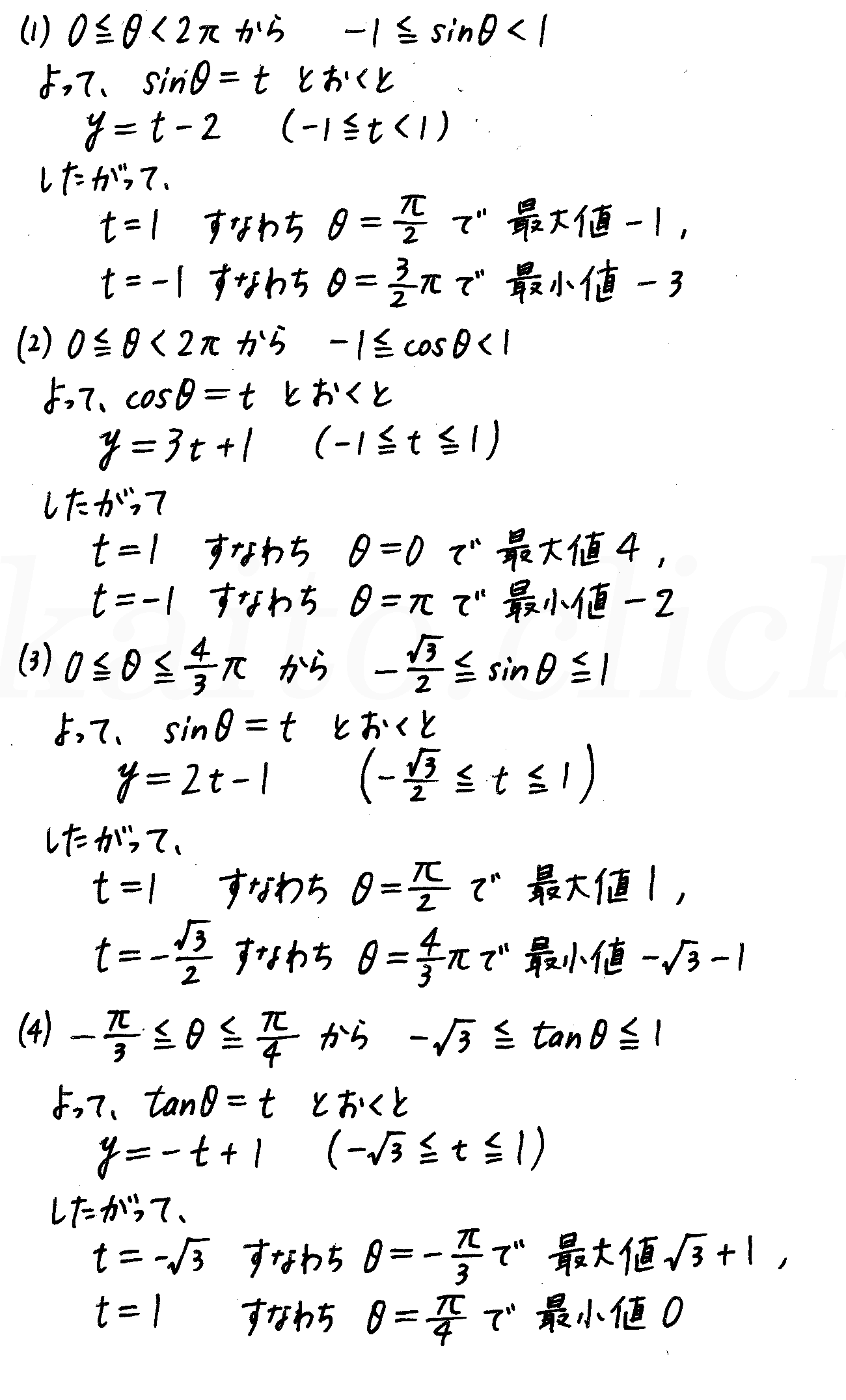4STEP数学2-272解答