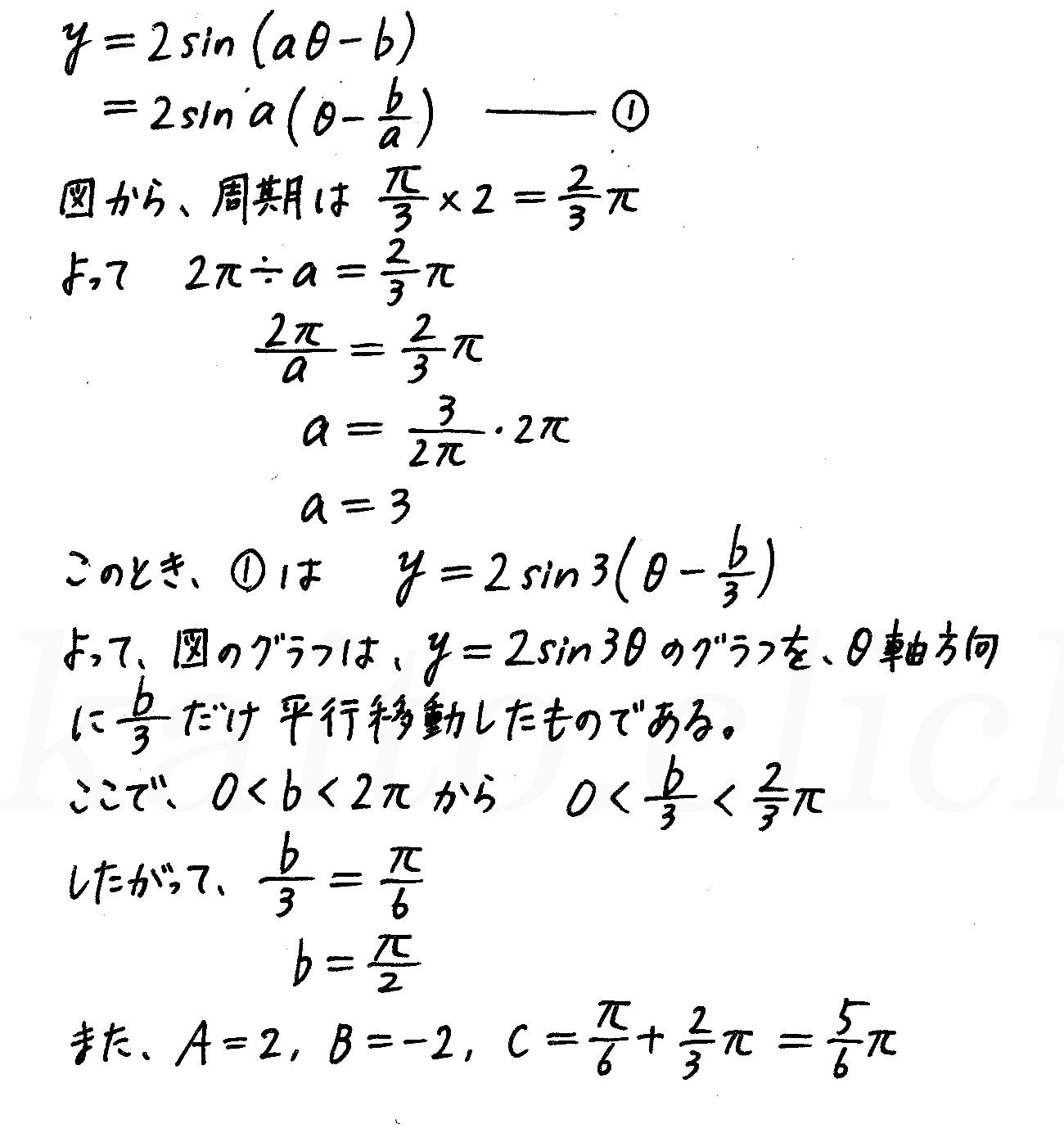 4STEP数学2-273解答